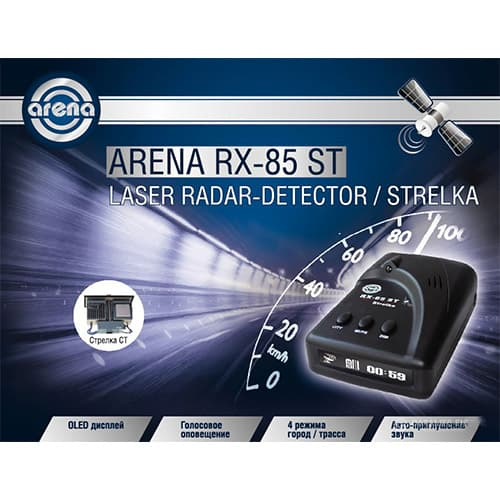 Arena RX-85 ST GPS
